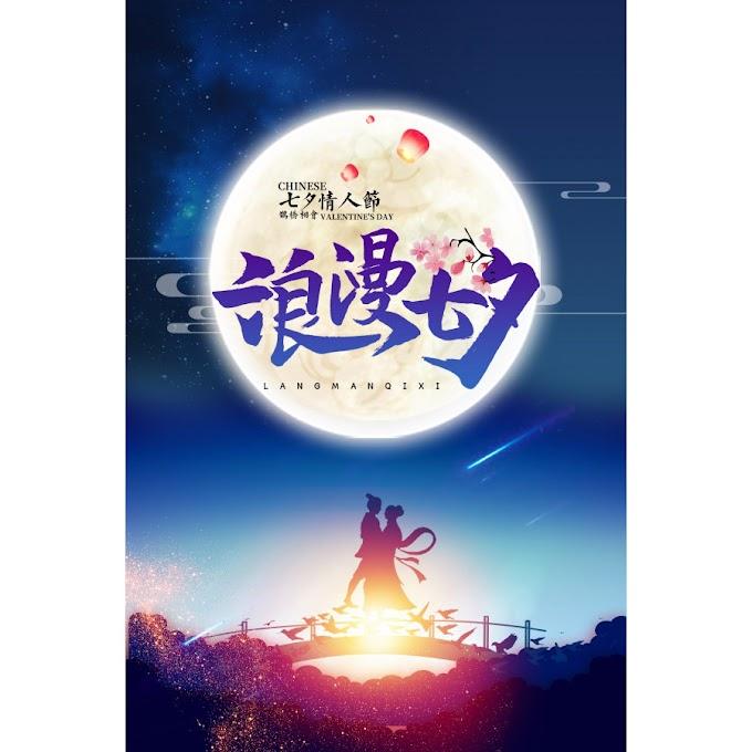 Romantic Tanabata PSD Layered Poster Design