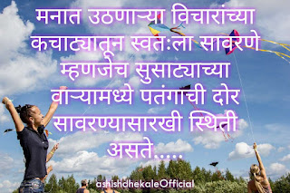 Marathi Quotes For Whatsapp Status Marathi Quotes Ado Quotes