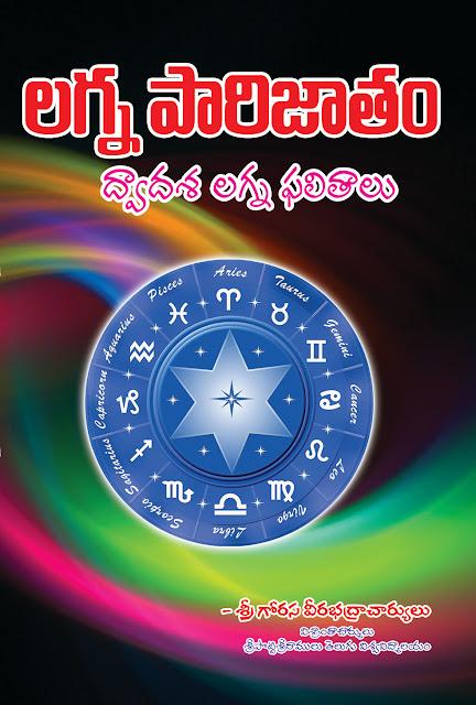 లగ్నపారిజాతం | Lagna Parijatam | GRANTHANIDHI | MOHANPUBLICATIONS | bhaktipustakalu