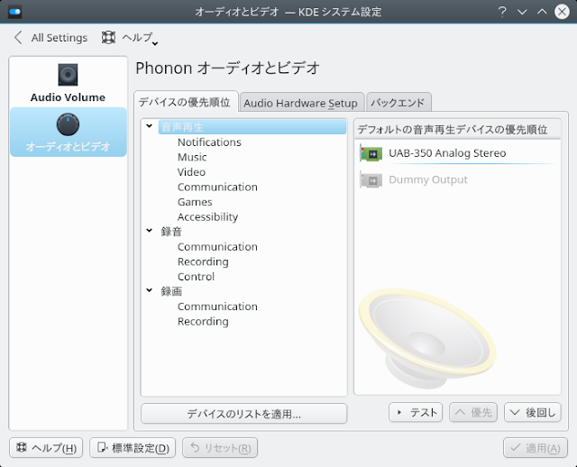 KDE 5.5でサウンドデバイスを選択。