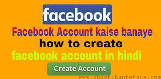 facebook-account-kaise-banaye