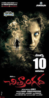 Chitrangada Movie   Frist Look   Anjali in Chitrangada Movie Stills 02.jpg