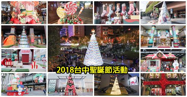 2018台中聖誕節活動|水中聖誕樹|夢想禮物|小精靈|奇蹟樂章|幻想曲|光景藝術|持續更新