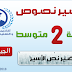 تحضير نص الأسير المهيب لغة عربية للسنة الثانية متوسط الجيل الثاني
