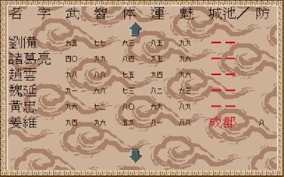 【Dos】Q版三國誌,超好玩的三國志策略大富翁!