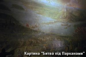 Битва під Парканами в музеї замку