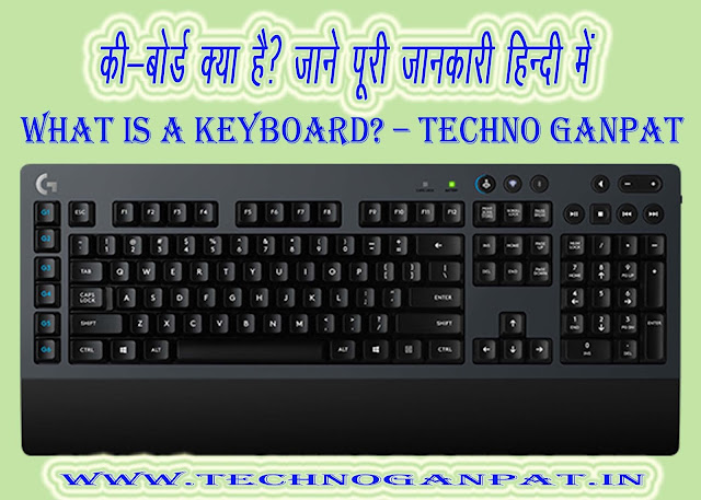 What is keyboard in Hindi