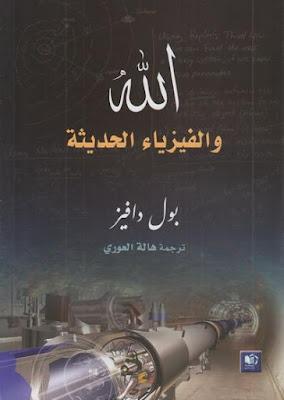 تحميل كتاب الله والفيزياء الحديثة pdf بول دافيز