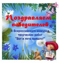 http://shteltn.ucoz.ru/news/itogi_ii_vserossijskogo_konkursa_tvorcheskikh_rabot_vot_i_leto_prishlo/2016-07-02-353