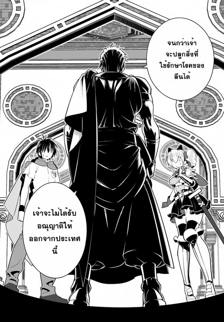 Isekai desu ga Mamono Saibai shiteimasu - หน้า 9
