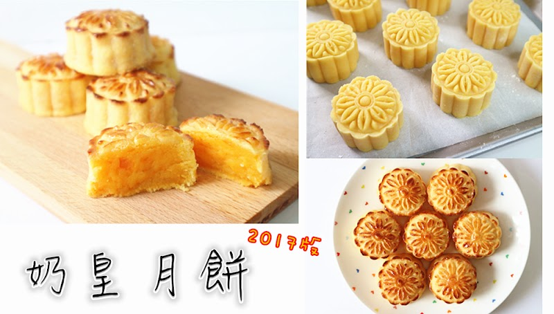 Custard Moon Cake 奶皇月餅