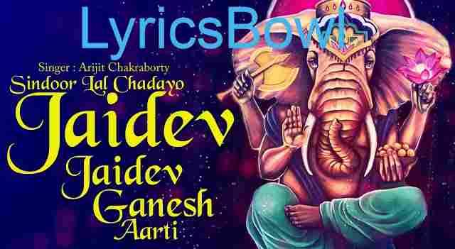 Jai Dev Jai Dev Jai Mangal Murti Lyrics | LyricsBowl