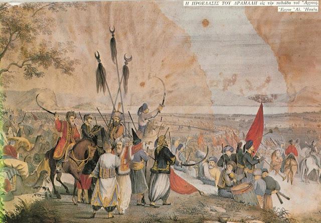 Όπως οι Οθωμανίδες κυρίες του Ναυπλίου