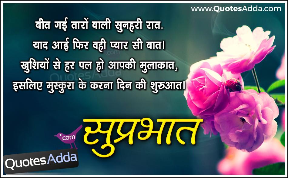 good morning poems in hindi - photo #20