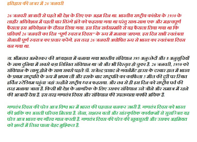 26 January Anchoring Script in Hindi