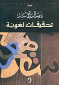 تحميل كتاب تحقيقات لغوية pdf ناصر الدين الأسد