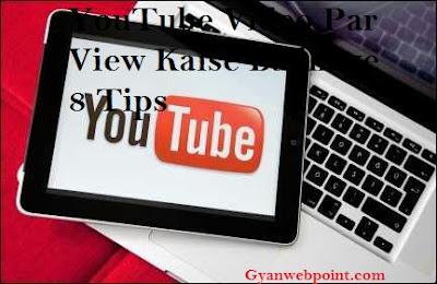 YouTube Video Par View Kaise Badhaye 8 Tips
