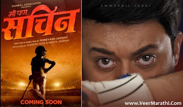 Swwapnil Joshi's Upcoming Movie 'Mi Pan Sachin' Poster Out..