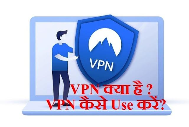 VPN kya hai? Ye kaise Kam Karta hai.