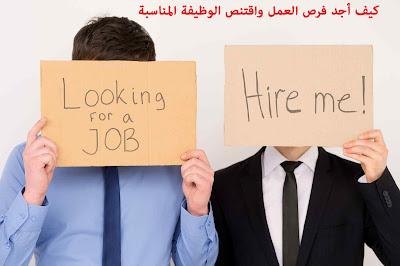 كيف أجد فرص العمل واقتنص الوظيفة المناسبة