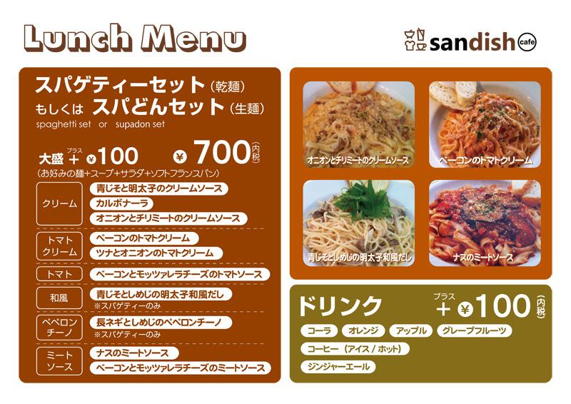 ランチ【1】メニュー表