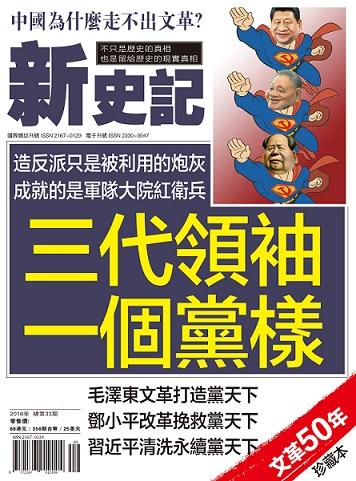 """《新史记》杂志推出""""文革50年珍藏本"""""""