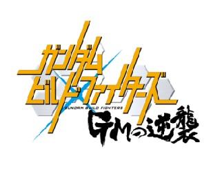 https://2.bp.blogspot.com/-DF9rYwhIWCE/WcON2d4ZHmI/AAAAAAABByo/4m0rNnUMuHotPVtJBRUugX1gBMFNwUEgwCLcBGAs/s1600/Gundam%2BBuild%2BFighters%2B-%2BGM%2527s%2BCounterattack%255B.jpg