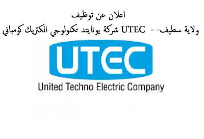 اعلان عن توظيف في شركة يونايتد تكنولوجي الكتريك كومباني UTEC  ولاية سطيف -- افريل 2019