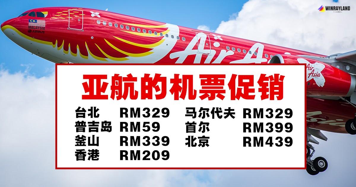 亞航的機票最低只需RM49! - WINRAYLAND