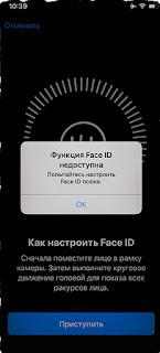 Функція Face ID недоступна