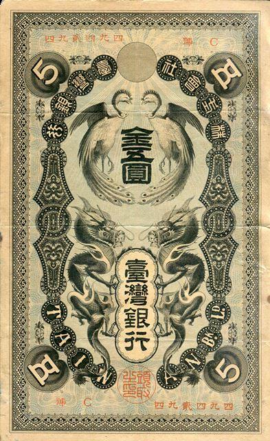 Taiwan 5 Yen gold note