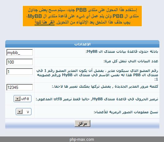 سكريبت تحويل منتدى MyBB إلى Pbboard مجاناً