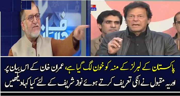 Orya Maqbool Jan comments on Imran Khan's statement about Liberals