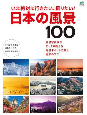 いま絶対に行きたい、撮りたい! 日本の風景100 raw zip dl
