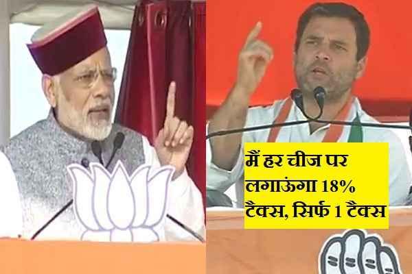 rahul-gandhi-will-do-gst-1-slab-18-parcent-from-modi-sarkar-5-slab
