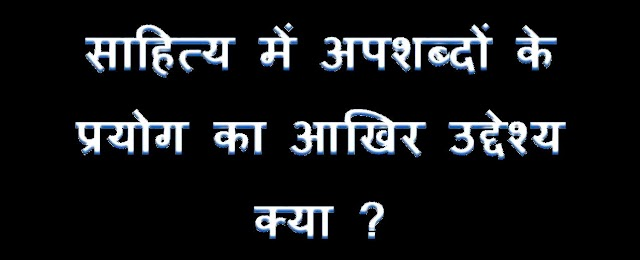 ठेठपन का मतलब 'अपशब्द' नहीं : किस्सा हिंदी के संक्रमण-काल का-  स्वाती सिंह