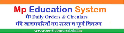 Madhya-Pradesh-Mp-Education-Portal-Daily-Orders-Circulars-Pay-Slip-Mp