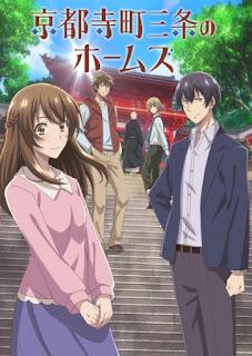 Kyoto Teramachi Sanjou no Holmes الحلقة 08 مترجم اون لاين