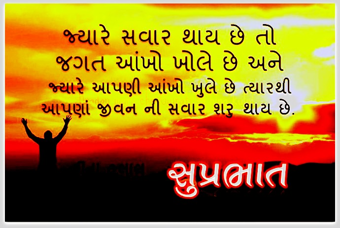 Popular Good morning in Gujarati style wishes for free download
