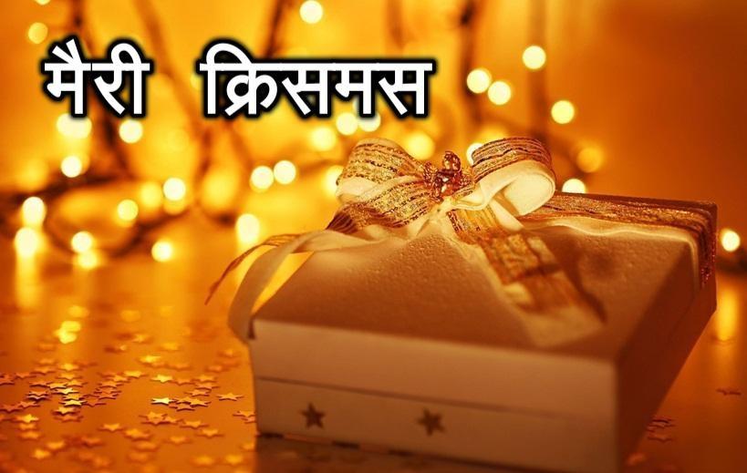 Merry Christmas Hindi Wallpaper