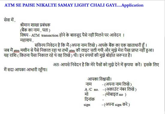 application atm se paise nikalte samay light chali gayi