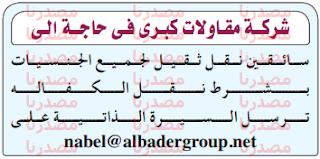 وظائف من جريدة الدليل الشامل قطر السبت 3-12-2016