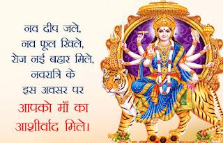 Happy_Navratri_Shayari