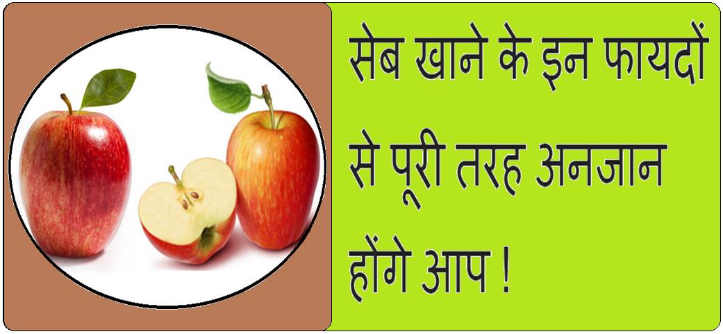 Seb khane ke fayde in Hindi