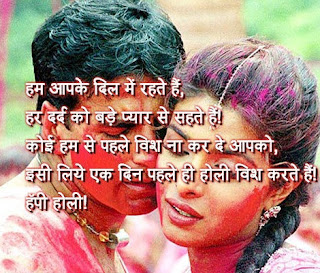 Advance Romantic Happy Holi Wishes