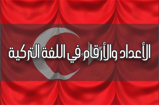 الأعداد والأرقام في اللغة التركية
