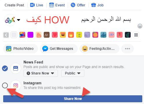 اشرح كيفية النشر من صفحة Facebook إلى Instagram مباشرة