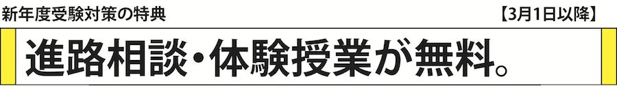 基本料金¥13,000- 4月30日までの授業開始で授業料金割引
