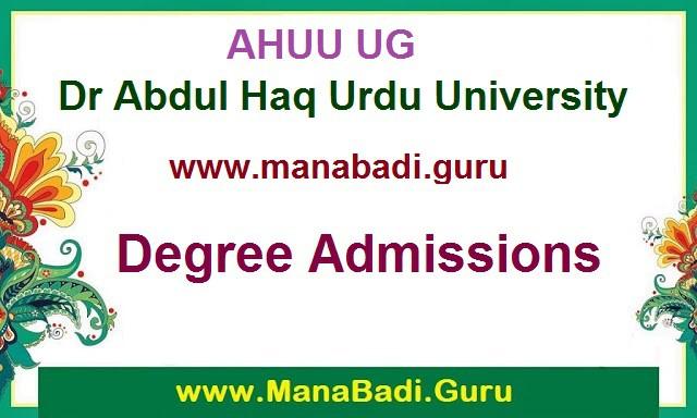 AHUU UG Admissions,Dr.Abdul Haq Urdu University,Degree Admissions