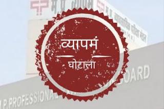 Vyapam Fraud Sentence